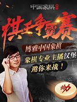 中国象棋赏金大赛