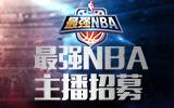 最强NBA主播有奖招募