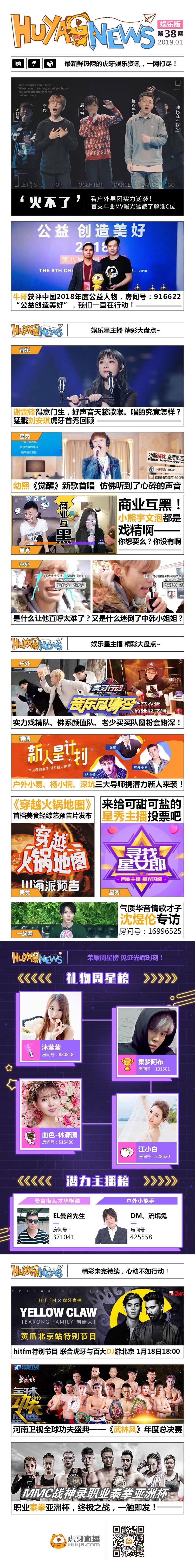 虎牙娱乐周刊第38期玩转精彩周末-手游网