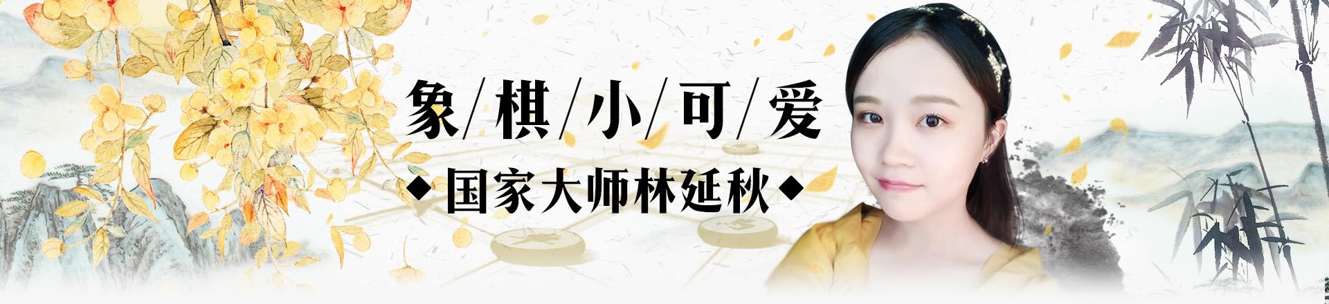 林延秋中国象棋直播_林延秋视频直播 - 虎牙直播图片